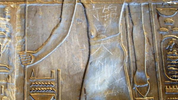 熊孩子在已有3500年历史的金字塔上刻字
