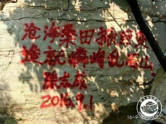 房山一景区十余处景观石被同一人涂鸦