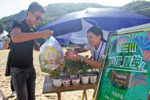 松兰山景区开展垃圾置换绿植活动。